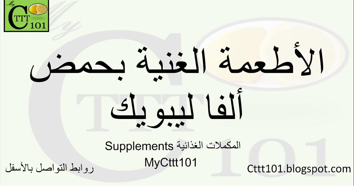 الصحة العامة في النظام الشامل: Alpha Lipoic Acid Rich ...