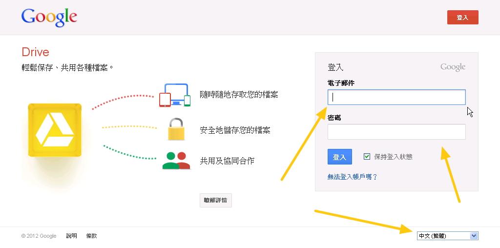 如何啟用 Google Drive (Google 雲端硬碟)?Google 雲端硬碟尚未準備就緒?如何應用 Google Drvie 雲端硬碟? | Holling Hsu