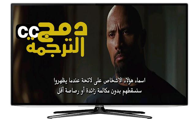 شرح طريقة دمج الترجمة مع أي فيلم في ثواني و مشاهدته عبر التلفاز