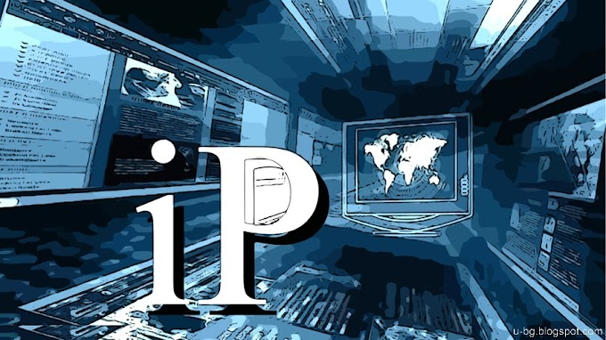 Какво е това IP адрес – моето АЙПИ