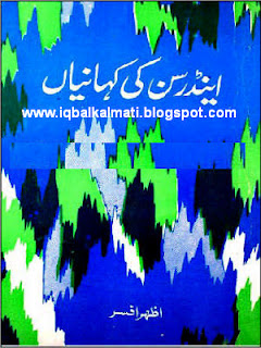 Andersen Ki Kahaniyan by Azhar Afsar Free PDF