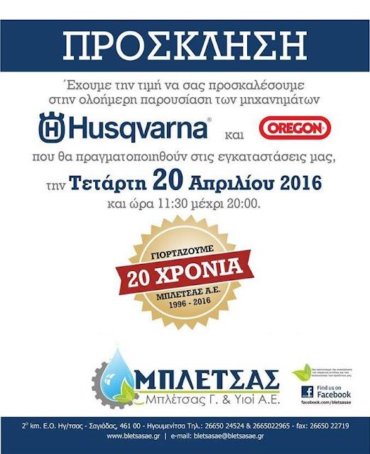Παρουσίαση μηχανημάτων Husqvarna από το κατάστημα Μπλέτσας στην Ηγουμενίτσα