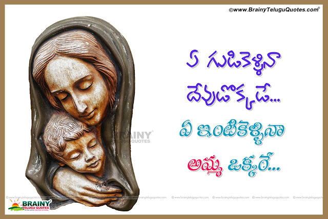 Amma kavithalu in Telugu, Mother and baby hd wallpapers with Quotes in Telugu