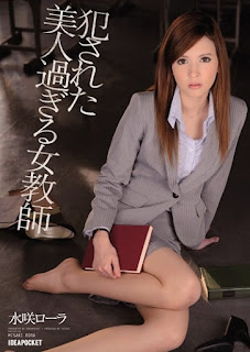 IPZ-405 Teacher Mizusaki Roller Is Too Beautiful To Be Perpetrated