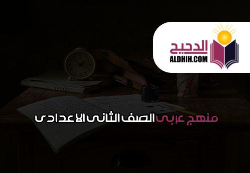 منهج الصف الثانى الاعدادى الترم الثانى عربى