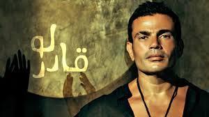 كلمات و كول تون أغنية لو قادر عمرو دياب
