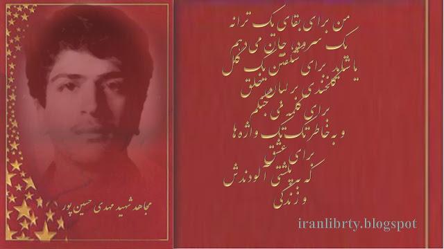 یادواره مجاهد شهید مهدی حسینپور آشنایی با بهداد، شاعر شهید ارتش آزادیبخش ملی ایران