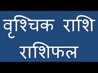 वृश्चिक राशि के लिए साल 2017 - vrischik rashifal 2017 in hindi