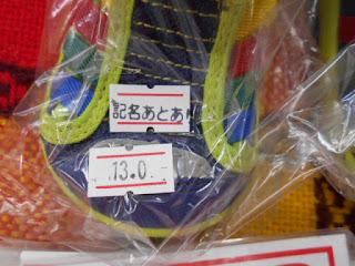 IFME サンダル ブルー 14センチ 190円 アップ