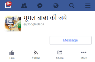 Facebook Page of Google Baba