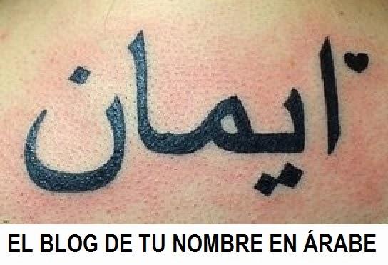 tatuajes arabes palabras en arabe FE