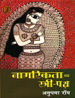 stri-vimrsh-books-list