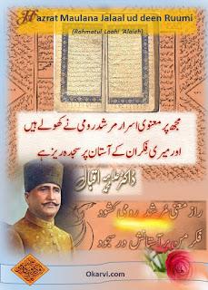 Hazrat Allamah Iqbal and Hazrat Maulana Ruumi [Rahmatul Laah Alaieh]