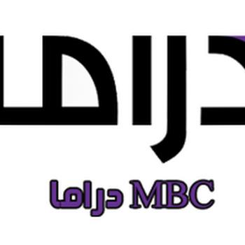 وعرات : مشاهده قناه ام بى سى دراما بث مباشر MBC DRAMA