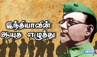 Story Of Netaji – Hidden Pages of Freedom Struggle