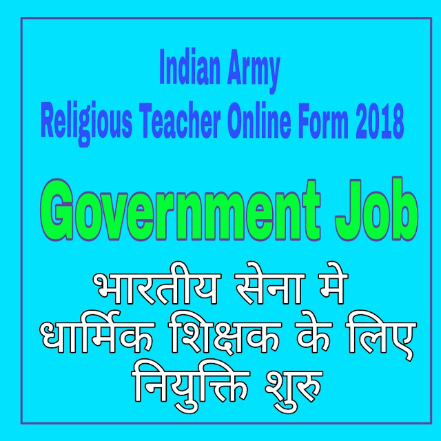 Indian Army Religious Teacher Online Form 2018