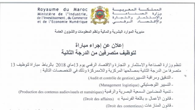 وزارة الصناعة و الاقتصاد:إعلان عن إجراء مباراة لتوظيف متصرفين من الدرجة الثانية
