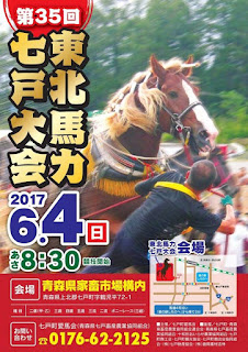 Tohoku Horse Power Competition in Shichinohe 2017 (Summer) poster 平成29年(夏) 第35回東北馬力七戸大会 ポスター Bariki Taikai