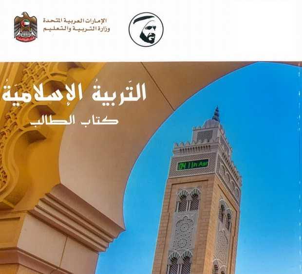 كتاب الطالب  تربية اسلامية الصف السادس الفصل الثالث 2020 الامارات
