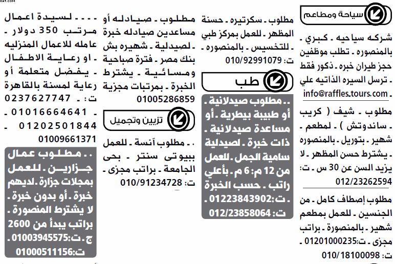 gov-jobs-16-07-21-01-35-26