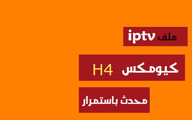 ملف iptv كيومكس H4 محدث باستمرار 2018