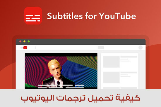 Download YouTube Subtitles
