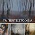 Η νέα ατομική έκθεση του ζωγράφου Γιάννη Πανουτσόπουλου με θέμα : «ΤΑ ΠΕΝΤΕ ΣΤΟΙΧΕΙΑ»