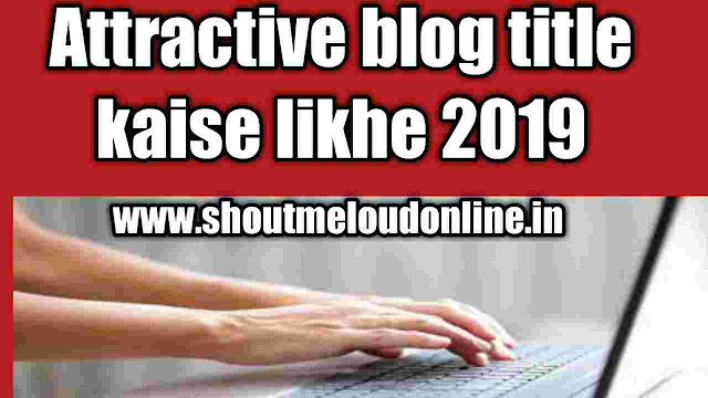 Attractive blog title kaise likhe 2019
