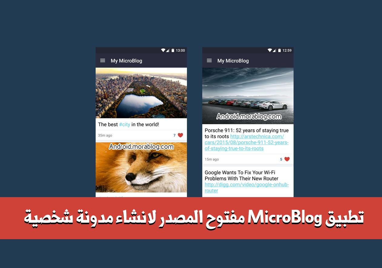 تحميل تطبيق MicroBlog مفتوح المصدر لانشاء مدونة شخصية للاندرويد