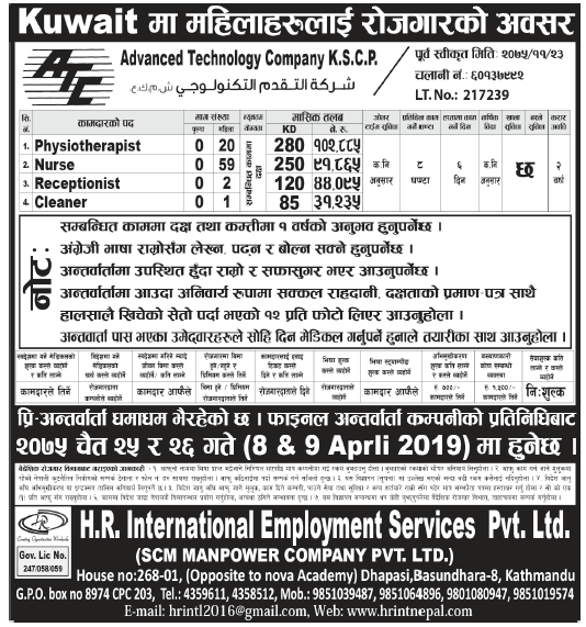 Jobs in Kuwait for Nepali, salary Rs 1,02,885