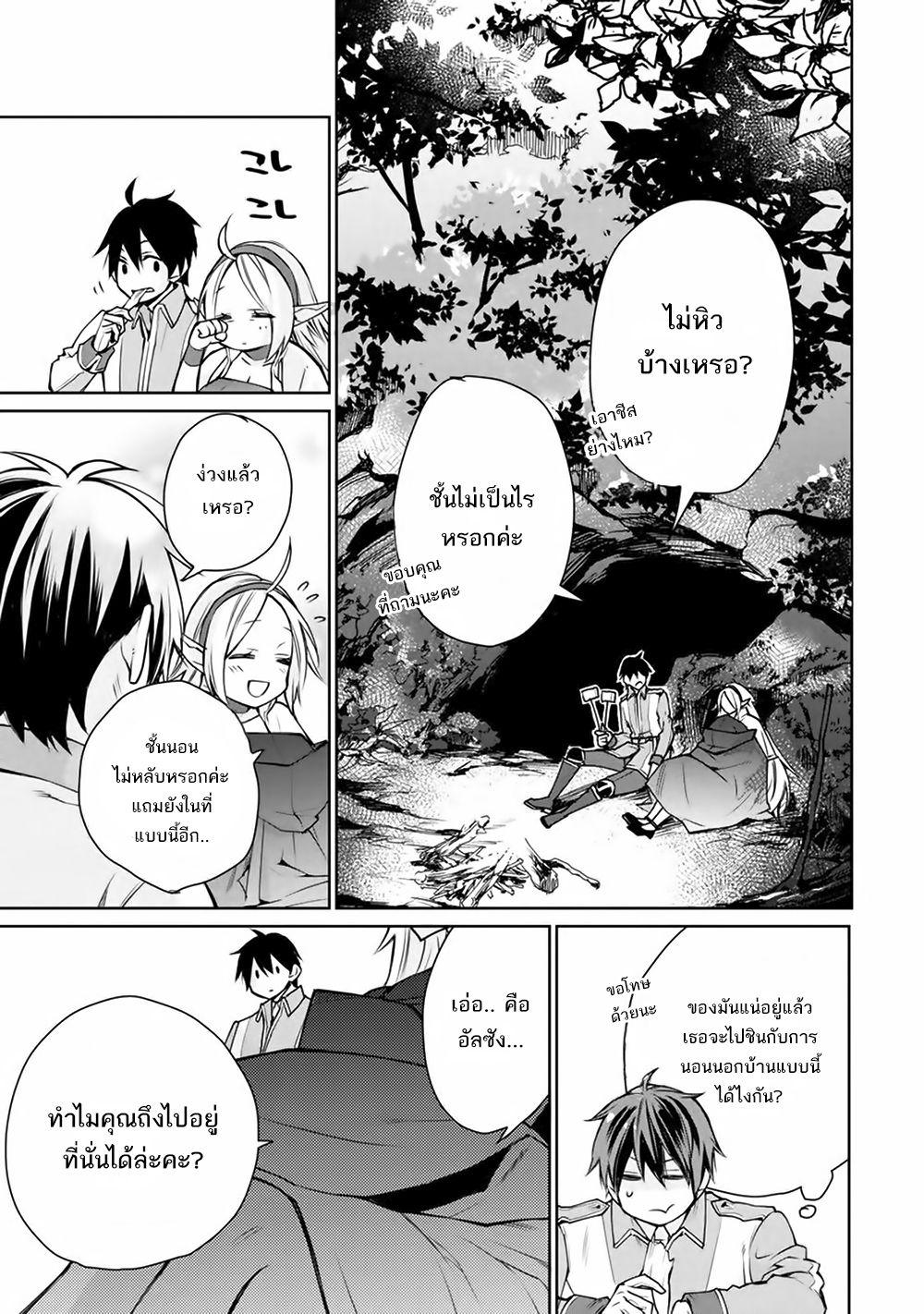 อ่านการ์ตูน Saikyo no mado-shi. Hiza ni ya o ukete shimattanode inaka no eihei ni naru ตอนที่ 1.3 หน้าที่ 15