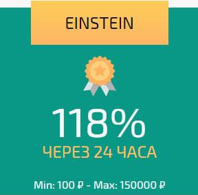Инвестиционные планы Einstein