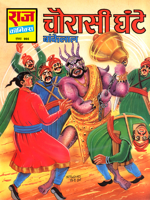 Entirepdf blogspot in: Hindi Comics