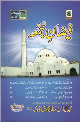 Download: Faizan-e-Juma pdf in Urdu by Maulana Ilyas Attar Qadri