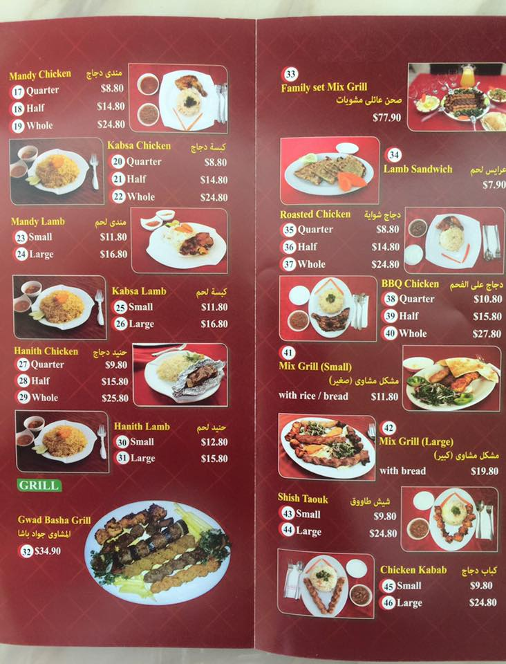 Everythingiknow gwad basha arabian restaurant brunei menu for Arabian cuisine menu