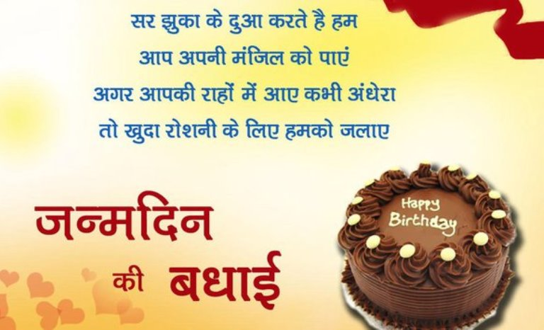 Happy Birthday Wishes In Hindi Language Shayari For Best Friend Brother Girlfriend
