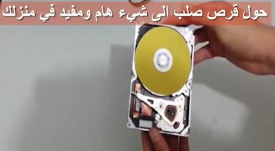 حول قرص صلب hard drive لكمبيوتر التابت الى شيء هام ومفيد في منزلك