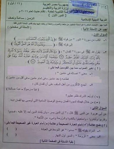الورقة الاولي من امتحان الدين الاسلامى للصف الثالث الثانوى 2016