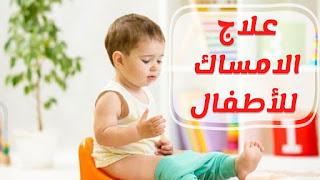 طرق علاج الإمساك عند الأطفال في المنزل