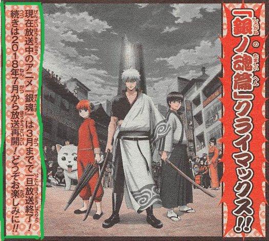 """Breve pausa para el anime de """"Gintama"""""""