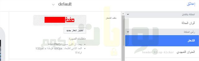 ثم نضع شعار PNG حسب متطلبات الفيسبوك     متطلبات الصورة:  يجب أن تكون صورة PNG شفافة  الحد الأدنى للأبعاد: 690px عرضًا × 132px ارتفاعًا
