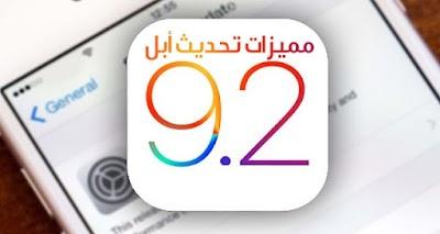 تحديث آبل iOS 9.2 وأول عرض لمميزاته