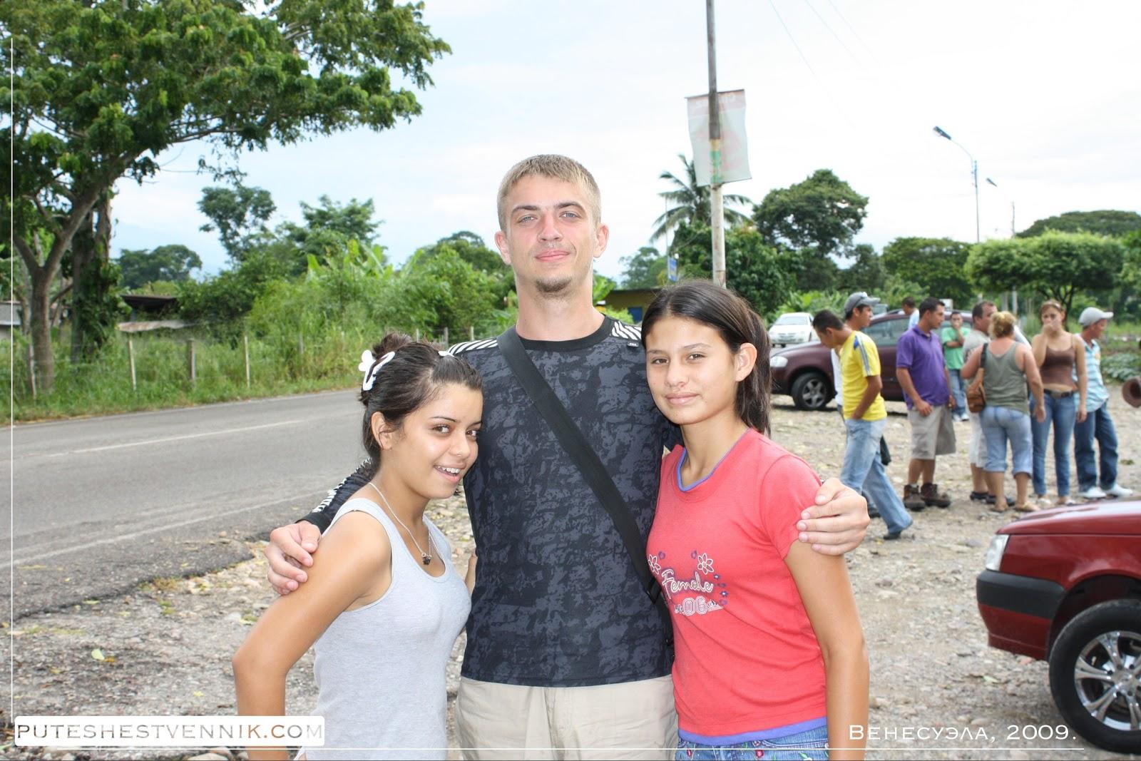 Путешественник и девушки Венесуэлы