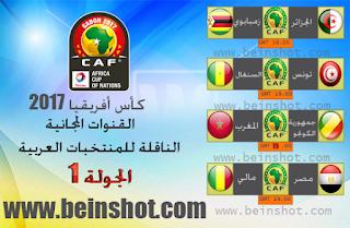 القنوات المجانية الناقلة للمنتخبات العربية في كأس أفريقيا الجولة1
