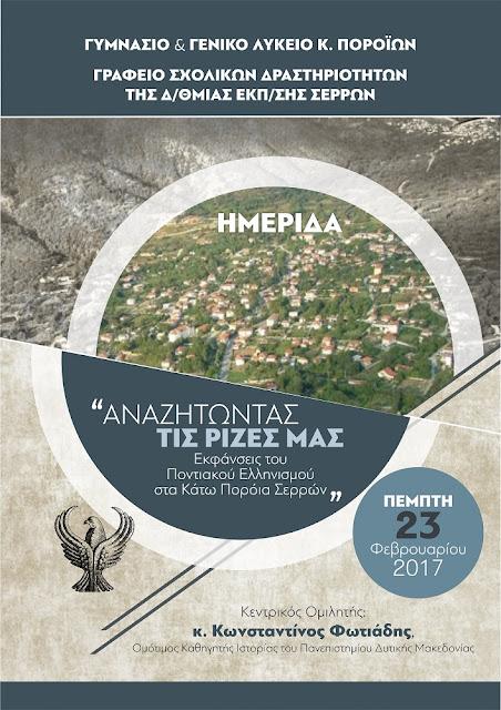 «Αναζητώντας τις ρίζες μας – Εκφάνσεις του Ποντιακού Ελληνισμού»