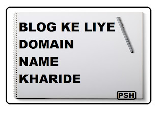 Blog ke liye domain name kaise kharide best tarika