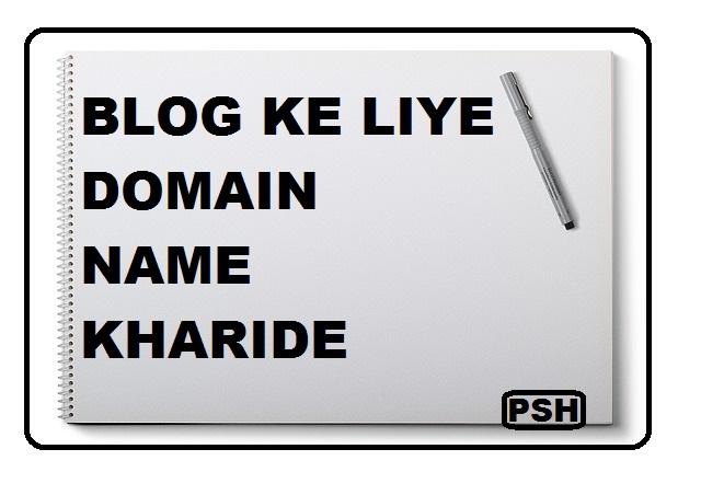 Domain Name क्या है, डोमेन कैसे और कहा से ख़रीदे