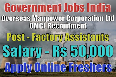 OMCL Recruitment 2018