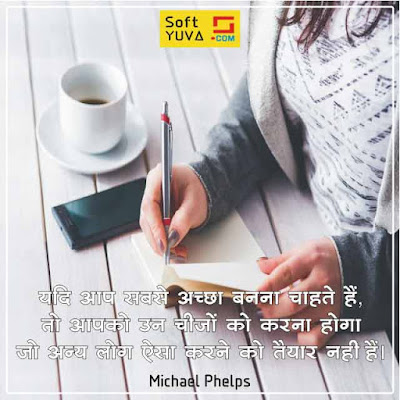 Thoughts in Hindi for Students image quotes