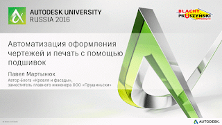 autodesk-university-2016